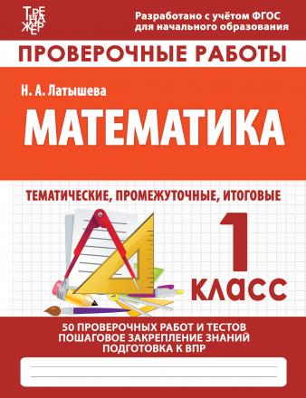 ПРОВЕРОЧНЫЕ МАТ_1