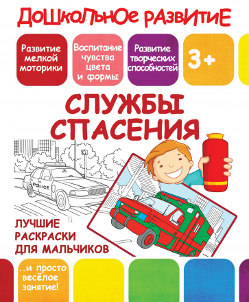 РАСКР_Д_МАЛ_СЛУЖБЫ СПАСЕНИЯ_реклама