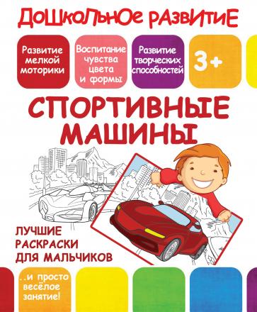 РАСКР_Д_МАЛ_СПОРТ_МАШ_реклама