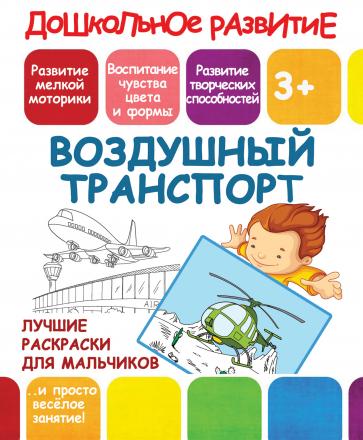 РАСКР_Д_МАЛ_ВОЗД_ТРАНСП_реклама