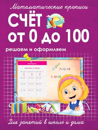 СЧЁТ ОТ 0 ДО 100 обложка