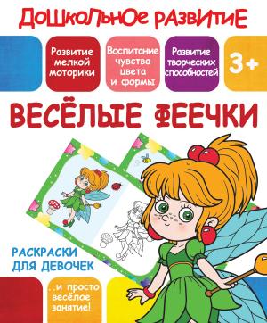 ВЕСЕЛЫЕ ФЕЕЧКИ реклама